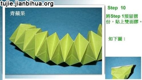 传统手工 > 立体折纸青苹果教程图解   12,备妥叶子(叶子的折法与之前
