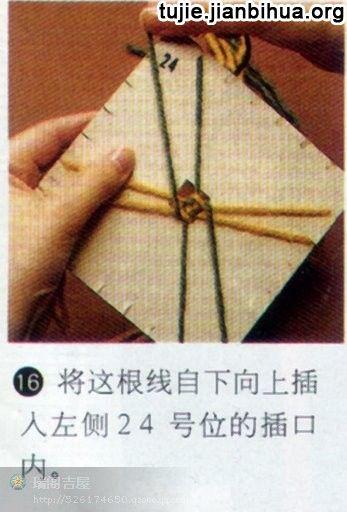 女人 硬板/硬板纸手绳编法图解(第3页)