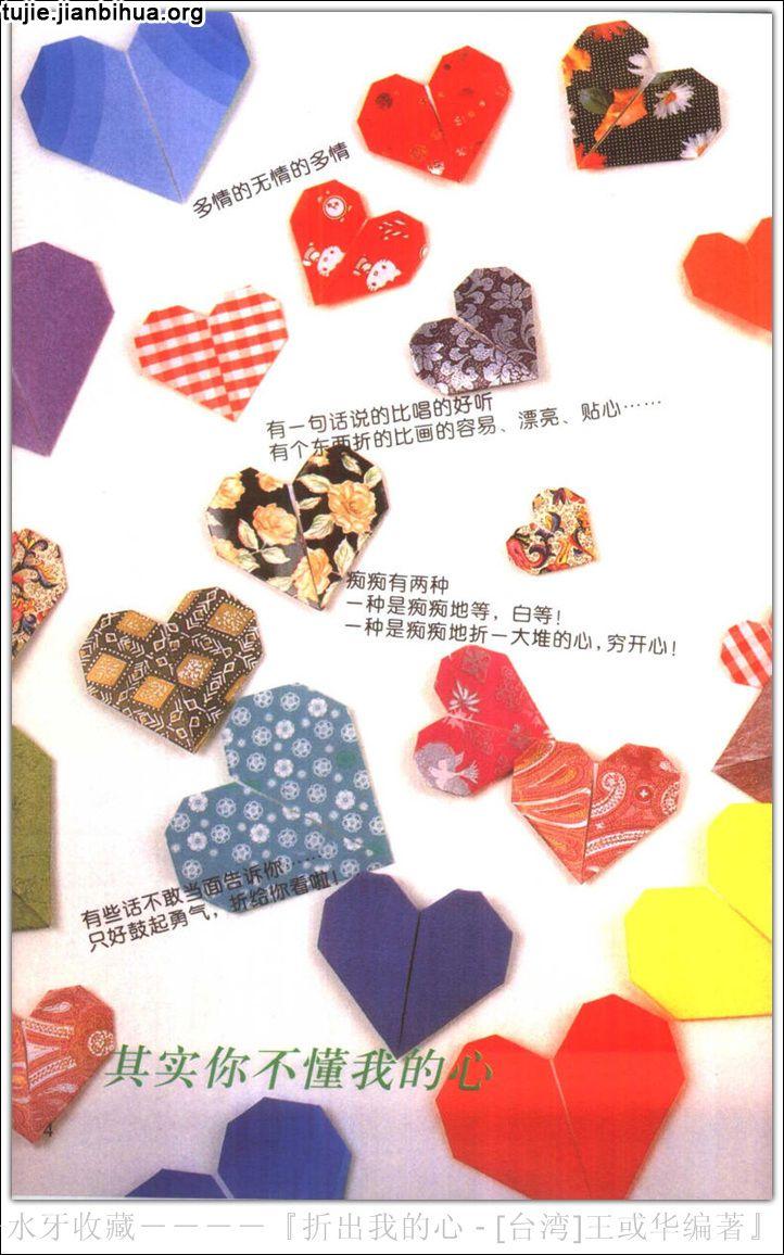 心形折纸步骤图解(一)