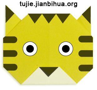 老虎折纸方法图解