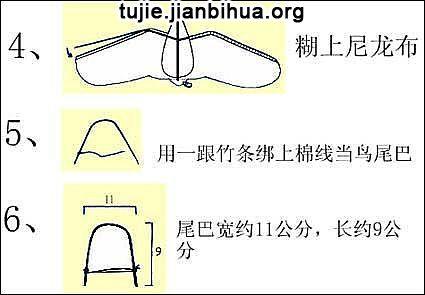 老鹰风筝的制作方法图解(第2页)