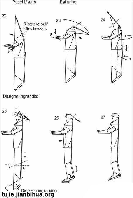跳舞小人折纸步骤图解