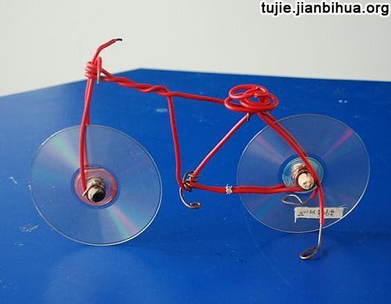 废旧光盘自行车等:利用光碟做自行车其制作过程很简单,第一步准备好一摞光盘和节能灯管;第二步开槽把灯管放进去;第三步安装路线;第四步,搞定! 我们常会在一些音乐爱好者的家中看到墙上贴有黑唱片,简单又不失时尚品位。其实我们也可以借鉴一下,利用废旧光盘制作一些既实用又美观的家居用品。 旧光盘变身个性书挡 目前市面上出售的书挡,制材大多为木料或者钢铁,式样也很单一。我们可以利用废旧光盘进行加工,做成个性化的书挡。首先,把若干个单片粘贴成一个很厚的多层片(一般选用10个一组),这样做是为了书挡做好后更坚固耐用,承